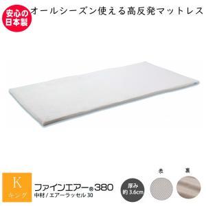 ファインエアー380 キング 【オールシーズン】【日本製】|e-interia
