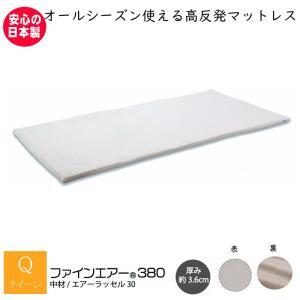 ファインエアー380 クイーン /オールシーズン 【日本製】|e-interia