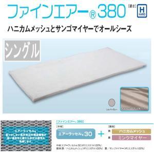 ファインエアー380 シングル 【オールシーズン】【日本製】|e-interia