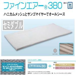ファインエアー380 セミダブル 【オールシーズン】【日本製】|e-interia