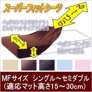 スーパーフィット・ ボックスシーツ (MFサイズ・セミシングル〜セミダブル 厚めマットレス用)|e-interia