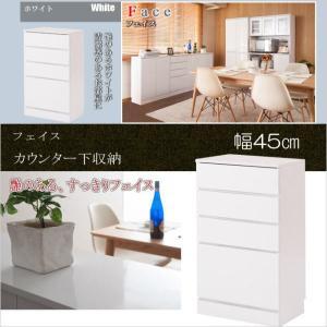 キッチンシリーズ Face カウンター下収納 チェスト 幅45cm ホワイト キッチン収納 リビング収納 収納家具 収納庫 4段 e-interia