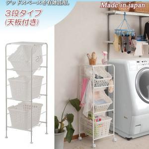 キャスター付き バスケットワゴン 3段天板有 幅39cm ホワイト色 ランドリーバスケット 洗濯物 収納|e-interia