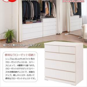 クローゼット チェスト 幅75cm 4段 ホワイト 箪笥 タンス 押入 クローゼット 収納 衣類 e-interia