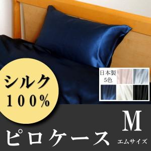 シルク シルクシーツ 上質シルク・ ピロケース Mサイズ1枚|e-interia