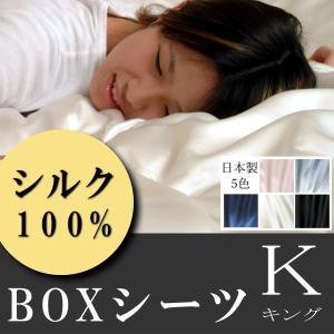 シルク シルクシーツ 上質シルク・ベッド用 ボックスシーツ キング 【対応ベッドマット厚み:約18〜26cm】|e-interia