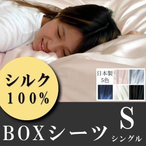 シルク シルクシーツ 上質シルク・ベッド用 ボックスシーツ シングル 【対応ベッドマット厚み:約18...