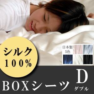 シルク シルクシーツ 上質シルク・ベッド用 ボックスシーツ ダブル 【対応ベッドマット厚み:約18〜29cm】|e-interia