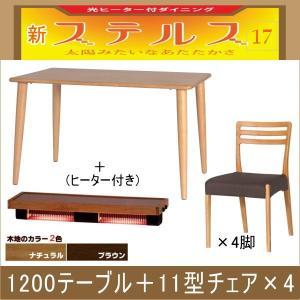 ステルス  こたつ 光ヒーターダイニングテーブル5点セット(1200テーブル+6型チェア×4)|e-interia