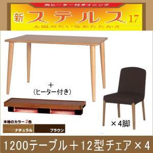 ステルス こたつ 光ヒーターダイニングテーブル5点セット(1200テーブル+2型チェア×4)|e-interia