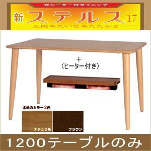 ステルス こたつ 光ヒーターダイニングテーブル(1200テーブルのみ)|e-interia