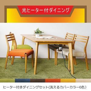ステルス こたつ 光ヒーターダイニングテーブル5点セット (カプチーノ 1350テーブル+チェア×4)|e-interia