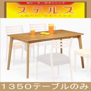 ステルス こたつ 光ヒーターダイニングテーブルセット (カプチーノ 1350テーブルのみ)|e-interia