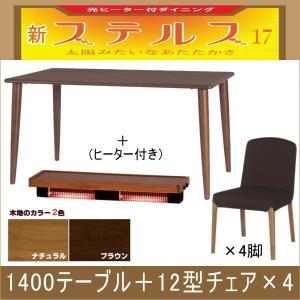 ステルス こたつ 光ヒーターダイニングテーブル5点セット(1400テーブル+2型チェア×4)|e-interia