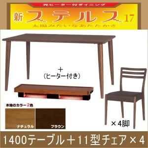 ステルス こたつ 光ヒーターダイニングテーブル5点セット(1400テーブル+6型チェア×4)|e-interia