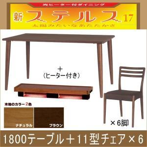 ステルス こたつ 光ヒーターダイニングテーブル7点セット(1800テーブル+6型チェア×6)|e-interia