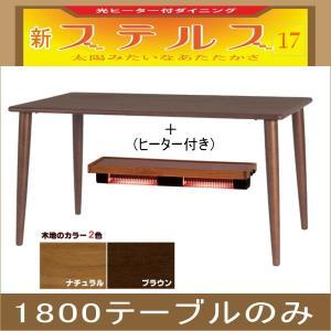 ステルス こたつ 光ヒーターダイニングテーブル(1800テーブルのみ)|e-interia