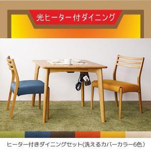 ステルス こたつ 光ヒーターダイニングテーブル3点セット (カプチーノ 800テーブル+チェア×2)|e-interia