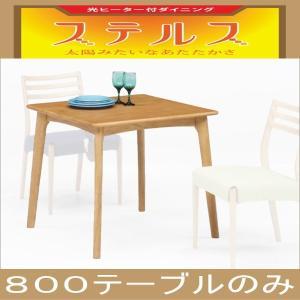 ステルス こたつ 光ヒーターダイニングテーブルセット (カプチーノ 800テーブルのみ)|e-interia
