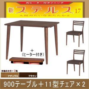 ステルス  こたつ 光ヒーターダイニングテーブル3点セット(900テーブル+6型チェア×2)|e-interia