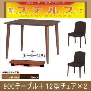 ステルス こたつ 光ヒーターダイニングテーブル3点セット(900テーブル+2型チェア×2)|e-interia