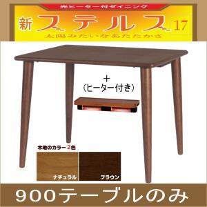 ステルス こたつ 光ヒーターダイニングテーブル(900テーブルのみ)|e-interia