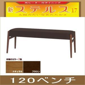 ステルス こたつ 光ヒーターダイニングテーブル専用1100ベンチ|e-interia
