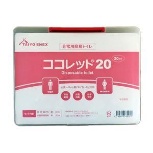 非常用簡易トイレ「ココレット20」  1個|e-item679p