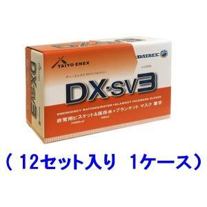 「DX-SV3」 非常用ビスケット、保存水、ブランケット、マスク、軍手 12セット入り 1ケース|e-item679p
