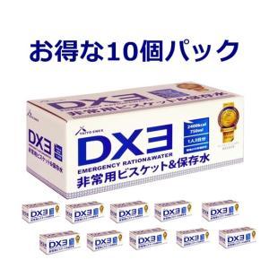 非常用ビスケット&保存水「DX3」1ケース(10個入り)|e-item679p