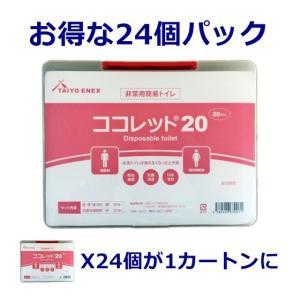 非常用簡易トイレ「ココレット20」 (24個入)|e-item679p