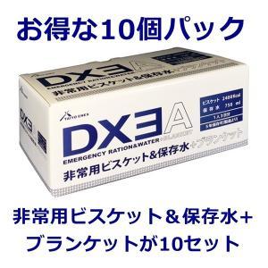 非常用ビスケット&保存水+ブランケット「DX3A」 (10個入り)|e-item679p