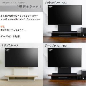 棚板付き テレビ スタンド 32-65インチ 壁よせ 壁掛けテレビ台 120cm おしゃれ ロータイ...
