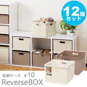 収納ケース プラスチック ストッカー おもちゃ箱 ReverseBOX10 12個セット JEJ-ReB10-12s JEJ