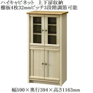 フレンチカントリー家具  外寸サイズ:幅59×奥行39.4×高さ116.3cm  内寸サイズ: (上...