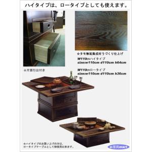 囲炉裏テーブル W110cm ハイタイプ いろり 送料無料 開梱設置 |e-kagumarty|04