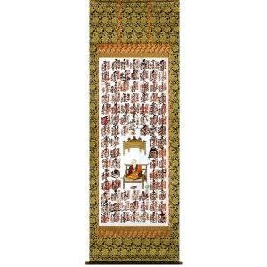 四国八十八ヶ所宝印軸 表装【仏用緞子】準金襴 仏上表装仕立|e-kakejiku