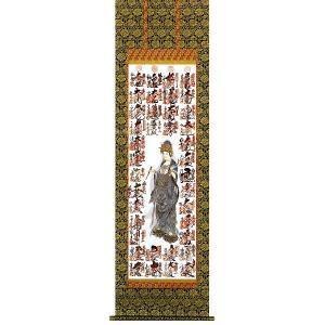 西国三十三ヶ所宝印軸 表装【仏用緞子】準金襴 仏上表装仕立|e-kakejiku