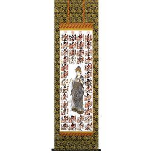 西国三十三ヶ所宝印軸 表装【仏用緞子】準金襴 仏表装仕立|e-kakejiku