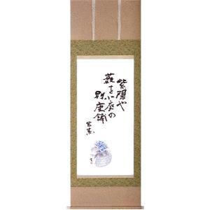 三段表装 尺八サイズ(正絹二丁本緞子)|e-kakejiku