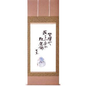 三段表装 全紙サイズ(正絹二丁本緞子)|e-kakejiku