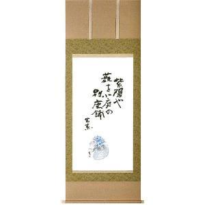 三段表装 全紙サイズ(洛彩上緞子)|e-kakejiku