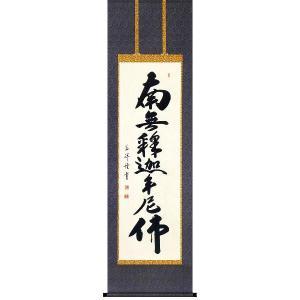 掛け軸 「釈迦名号」安藤徳祥作/仏事/供養/法事/命日/お盆/彼岸/【送料無料】|e-kakejiku