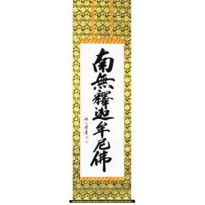 掛け軸 「釈迦名号」渡辺雅心作/仏事/供養/法事/命日/お盆/彼岸/【送料無料】|e-kakejiku
