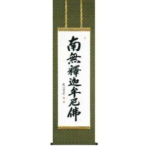 掛け軸 「釈迦名号」渡辺雅心作 受注制作品|e-kakejiku