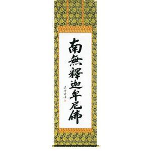 掛け軸 「釈迦名号」小笠原秀峰作/仏事/供養/法事/命日/お盆/彼岸/【送料無料】|e-kakejiku