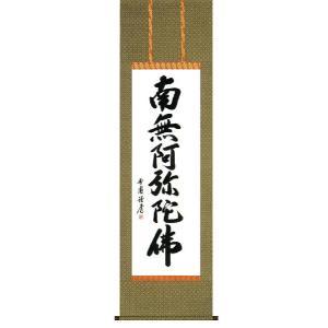 掛け軸 「六字名号」雪浦作 (仏事用の掛軸)|e-kakejiku