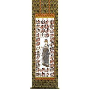 坂東三十三ヶ所宝印軸 表装【仏用緞子】準金襴 仏上表装仕立|e-kakejiku