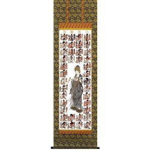 坂東三十三ヶ所宝印軸 表装【仏用緞子】準金襴 仏表装仕立|e-kakejiku