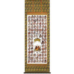 四国八十八ヶ所宝印軸 表装【仏用緞子】準金襴 仏表装仕立|e-kakejiku